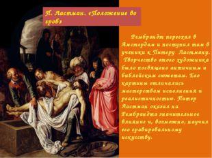 Рембрандт переехал в Амстердам и поступил там в ученики к Питеру Ластману. Т