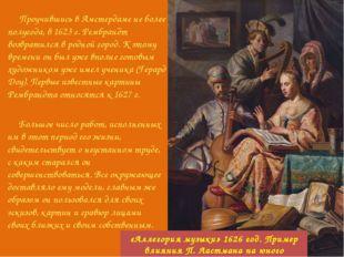 Проучившись в Амстердаме не более полугода, в 1623 г. Рембрандт возвратился