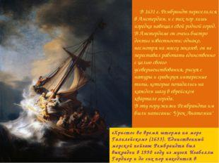 В 1631 г. Рембрандт переселился в Амстердам, и с тех пор лишь изредка навеща