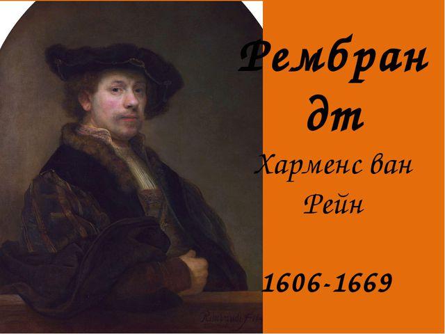 1606-1669 Рембрандт Харменс ван Рейн
