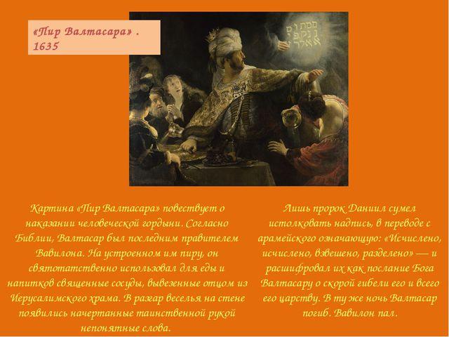 Картина «Пир Валтасара» повествует о наказании человеческой гордыни. Согласно...