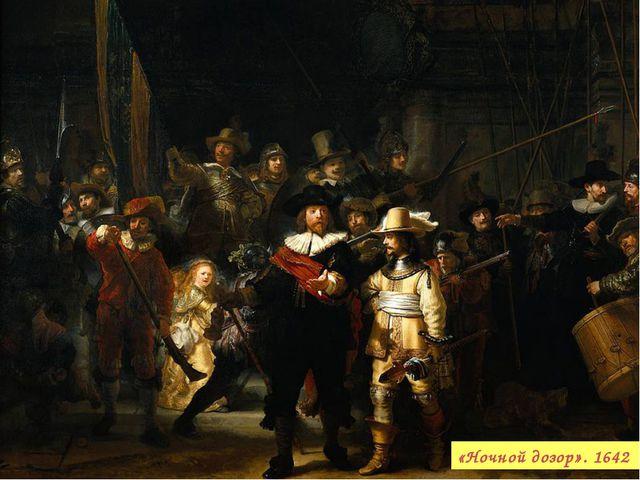 «Ночной дозор». 1642
