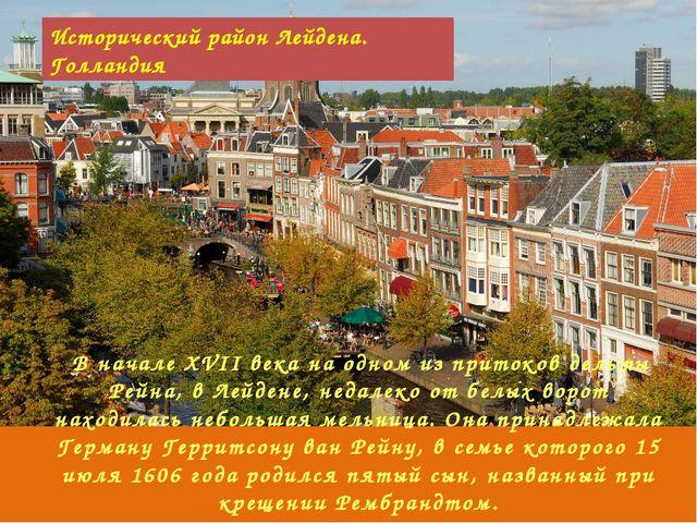 Исторический район Лейдена. Голландия В начале XVII века на одном из приток...