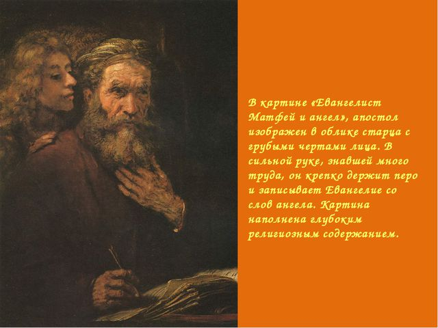 В картине «Евангелист Матфей и ангел», апостол изображен в облике старца с гр...