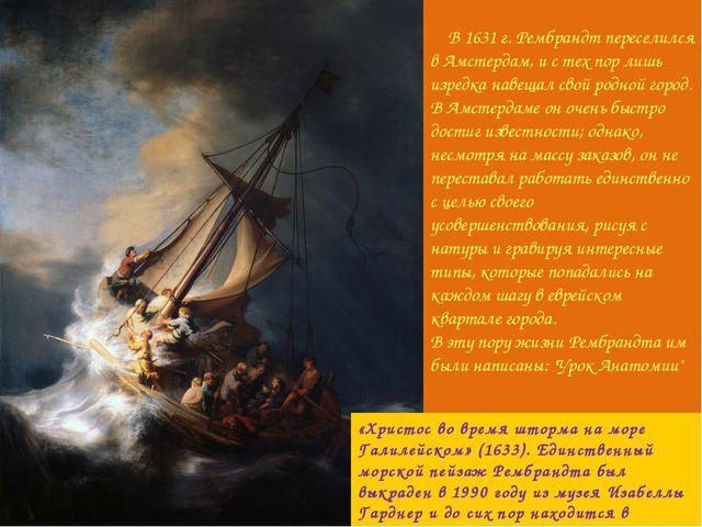 В 1631 г. Рембрандт переселился в Амстердам, и с тех пор лишь изредка навеща...