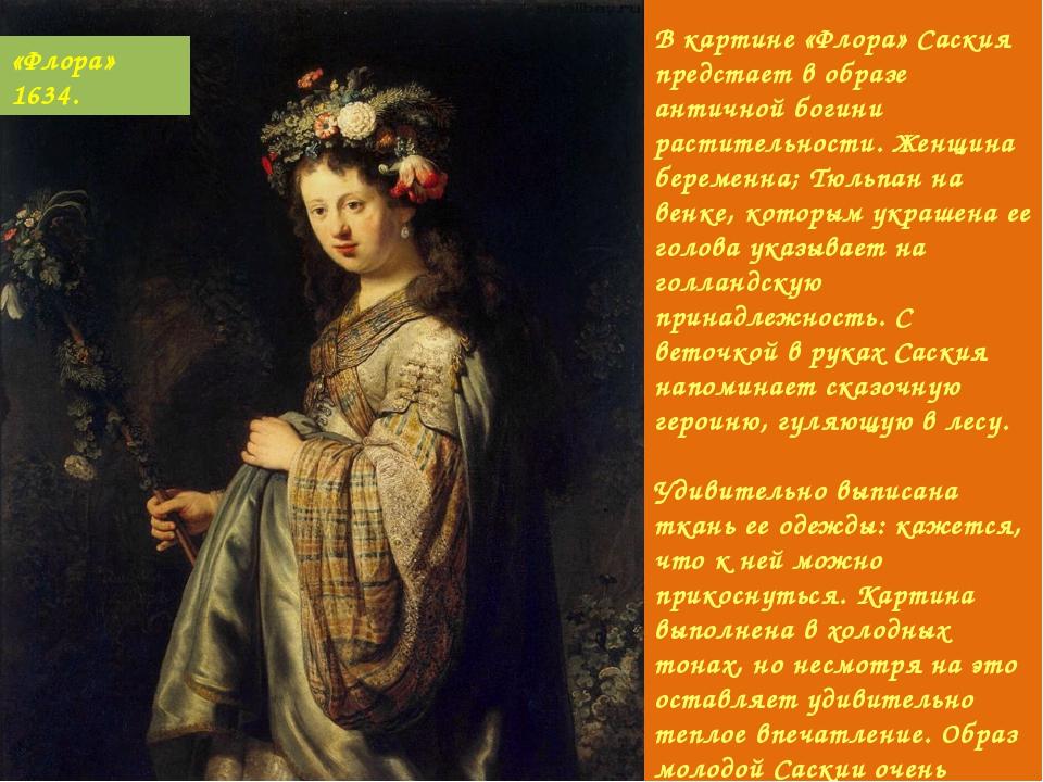 В картине «Флора» Саския предстает в образе античной богини растительности. Ж...