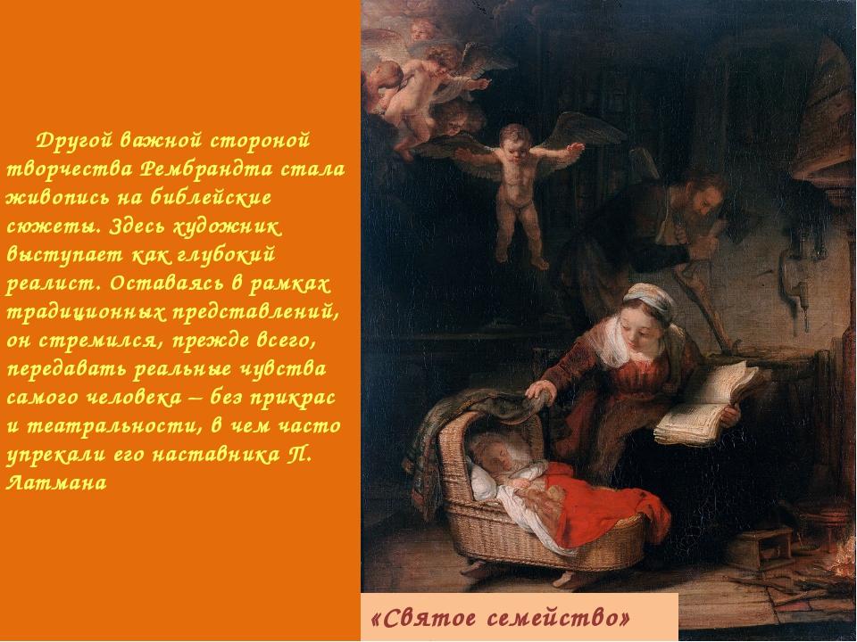 Другой важной стороной творчества Рембрандта стала живопись на библейские сю...