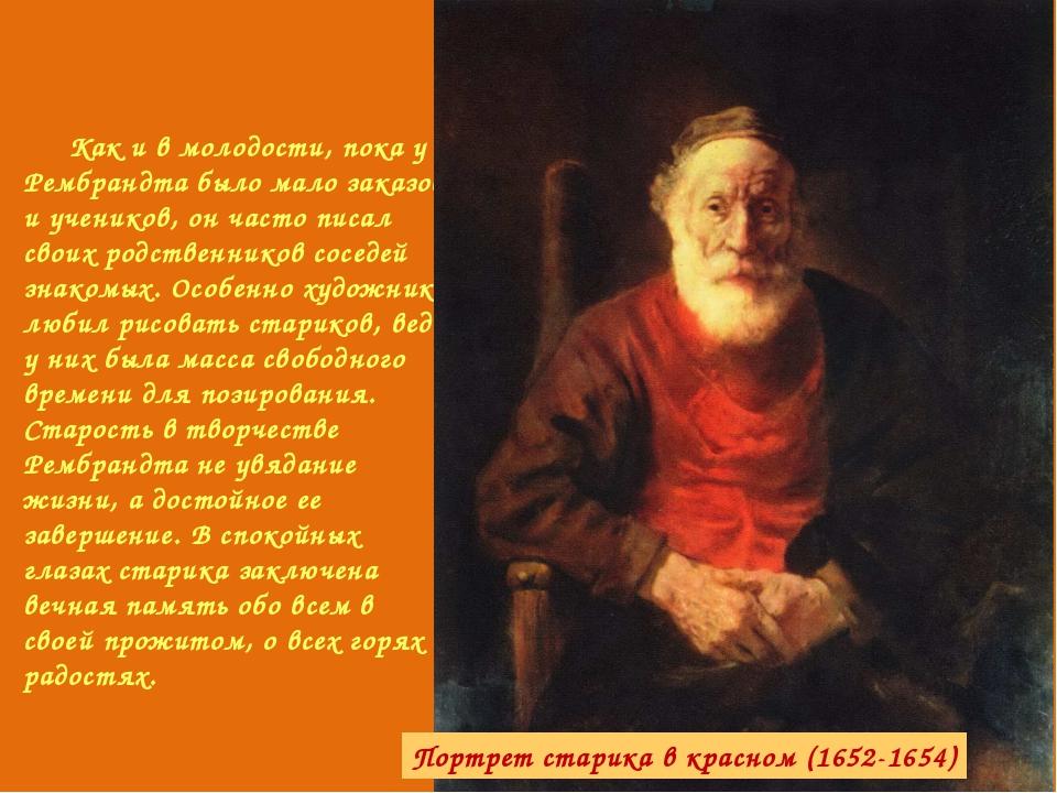 Как и в молодости, пока у Рембрандта было мало заказов и учеников, он часто...