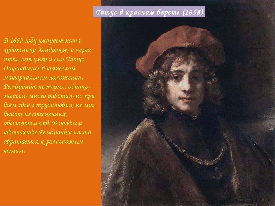В 1663 году умирает жена художника Хендрикье, а через пять лет умер и сын Тит...
