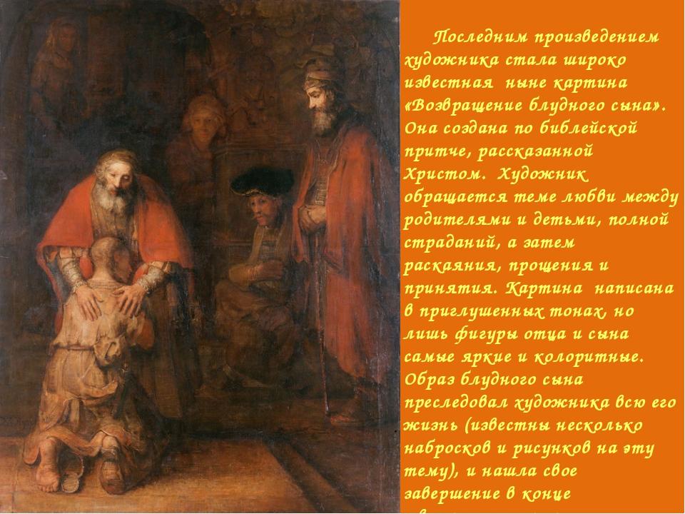 Последним произведением художника стала широко известная ныне картина «Возвр...