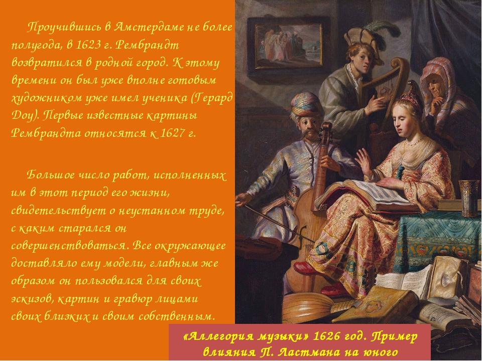 Проучившись в Амстердаме не более полугода, в 1623 г. Рембрандт возвратился...