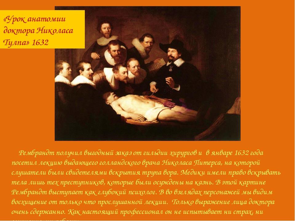 Рембрандт получил выгодный заказ от гильдии хирургов и в январе 1632 года по...
