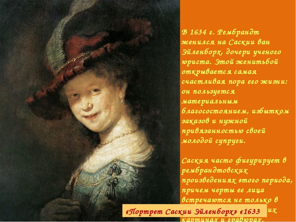 В 1634 г. Рембрандт женился на Саскии ван Эйленборх, дочери ученого юриста. Э...
