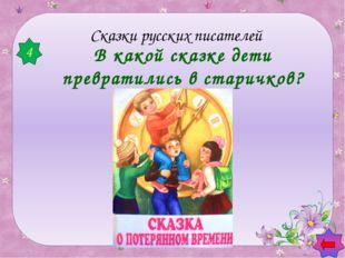 Кто написал сказку «Конёк Горбунок»? П.П. Ершов 3 Сказки в стихах