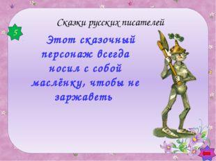 Вспомните кличку пса семи богатырей из «Сказки о мёртвой царевне» Пушкина Сок