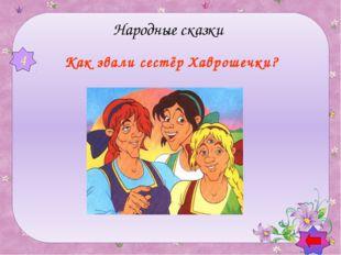 Какая русская народная сказка иллюстрирует пословицу «Как аукнется, так и от