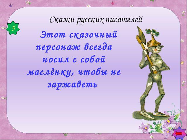 Вспомните кличку пса семи богатырей из «Сказки о мёртвой царевне» Пушкина Сок...