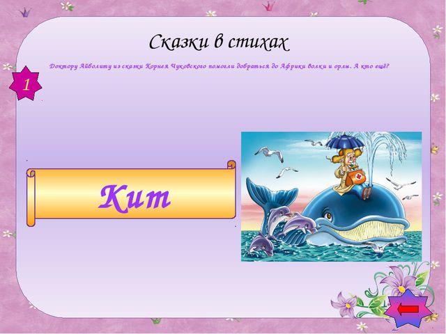 Народные сказки Какая избушка была у зайца в русской народной сказке «Лиса и...