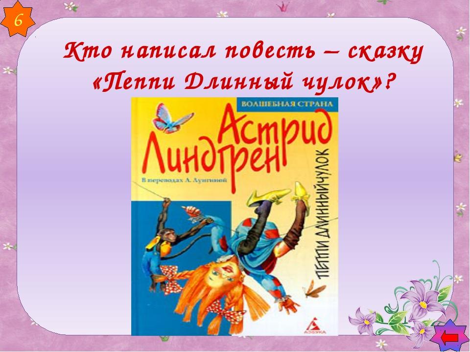 В какой сказке дети превратились в старичков? 4 Сказки русских писателей