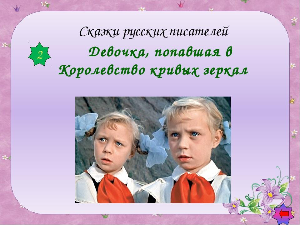 Героиней какой сказки является Суок? 6 Сказки русских писателей