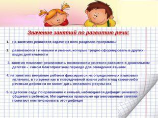 Значение занятий по развитию речи: на занятиях решаются задачи из всех раздел