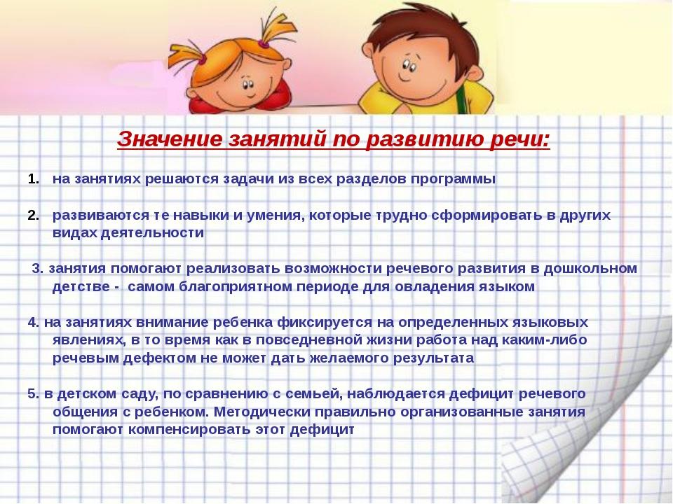 Значение занятий по развитию речи: на занятиях решаются задачи из всех раздел...