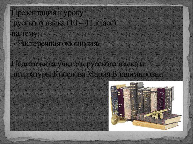 Презентация к уроку русского языка (10 – 11 класс) на тему «Частеречная омони...