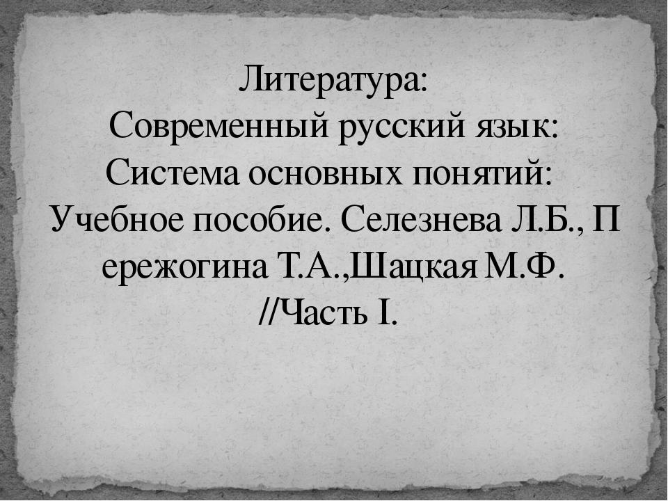 Литература: Современныйрусскийязык: Системаосновныхпонятий: Учебноепос...