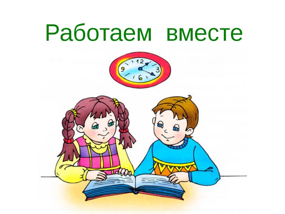 Работаем вместе