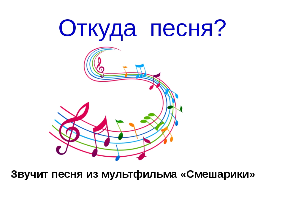 Откуда песня? Звучит песня из мультфильма «Смешарики»