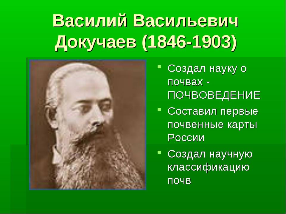 Василий Васильевич Докучаев (1846-1903) Создал науку о почвах - ПОЧВОВЕДЕНИЕ...