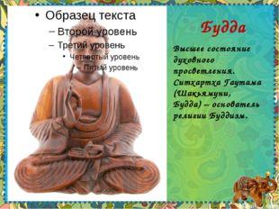 Будда Высшее состояние духовного просветления. Ситхартха Гаутама (Шакьямуни,