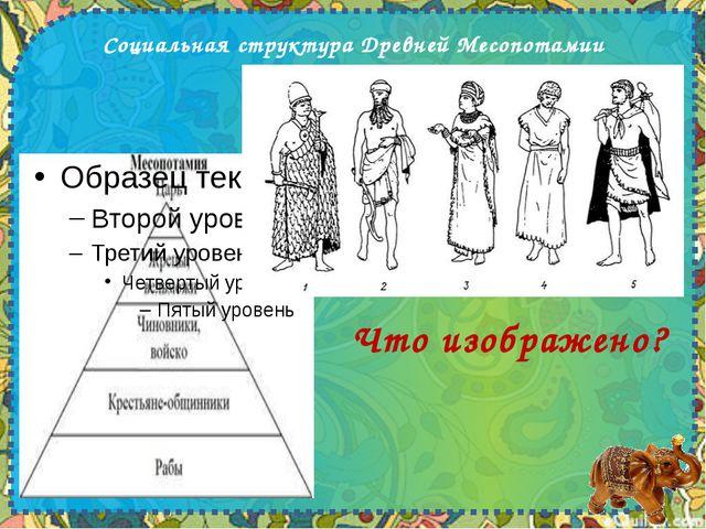 Социальная структура Древней Месопотамии Что изображено?