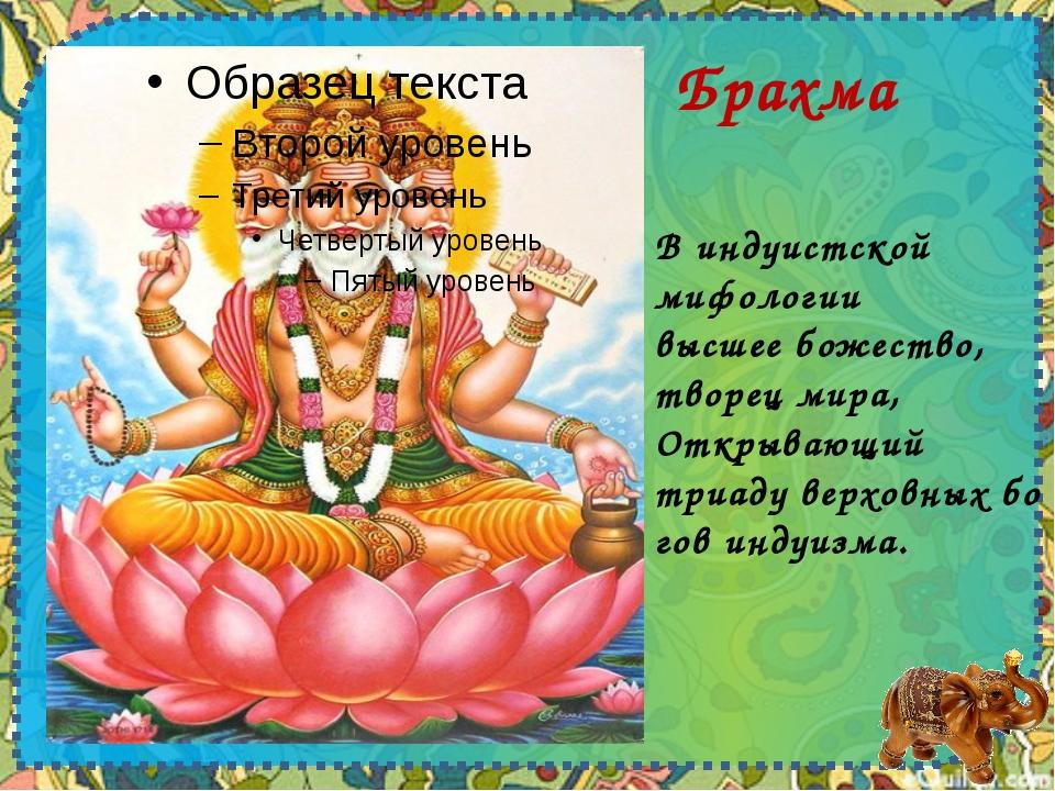 Брахма Виндуистской мифологии высшеебожество, творецмира, Открывающий...