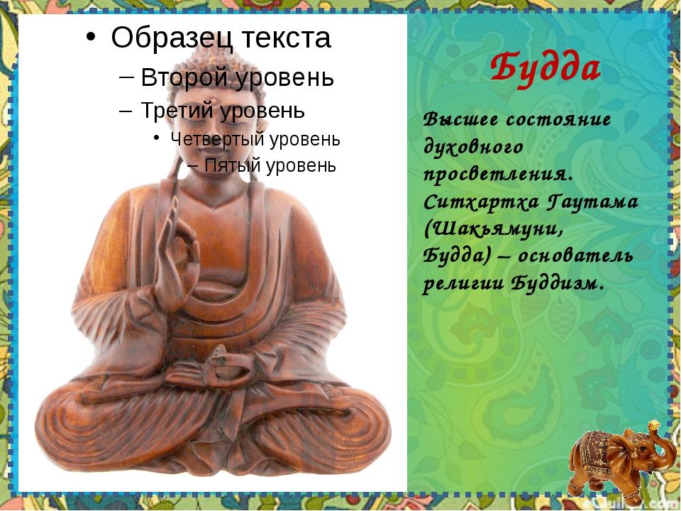 Будда Высшее состояние духовного просветления. Ситхартха Гаутама (Шакьямуни,...