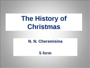 The History of Christmas N. N. Cheremisina 5 form