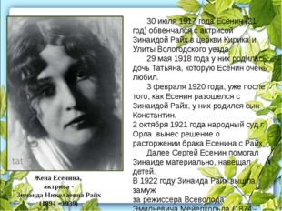 Жена Есенина, актриса - Зинаида Николаевна Райх (1894 - 1939) 30 июля 1917 г