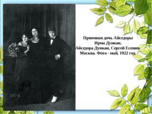 Приемная дочь Айседоры Ирма Дункан, Айседора Дункан, Сергей Есенин. Москва. Ф