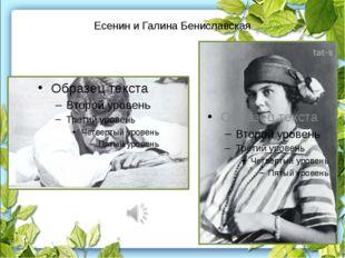 Есенин и Галина Бениславская