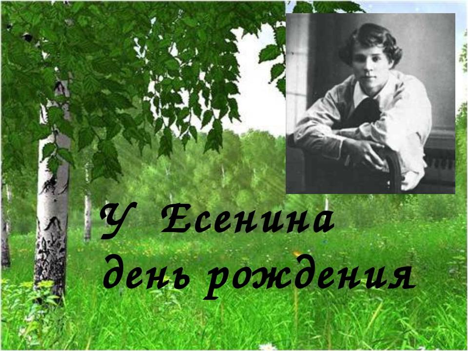 У Есенина день рождения