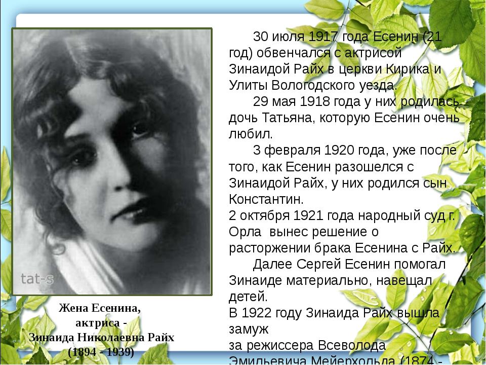 Жена Есенина, актриса - Зинаида Николаевна Райх (1894 - 1939) 30 июля 1917 г...
