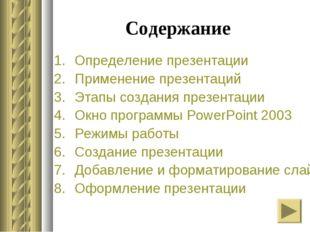 Содержание Определение презентации Применение презентаций Этапы создания през
