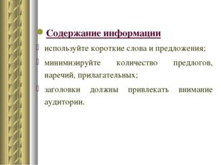 Содержание информации используйте короткие слова и предложения; минимизируйте