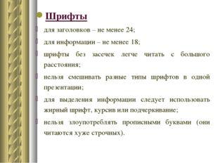 Шрифты для заголовков – не менее 24; для информации – не менее 18; шрифты без