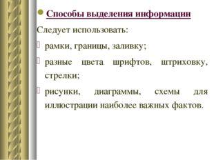 Способы выделения информации Следует использовать: рамки, границы, заливку; р