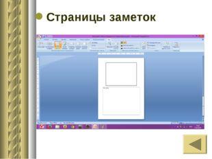 Страницы заметок