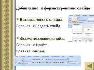 Добавление и форматирование слайда Вставка нового слайда Главная ->Создать сл