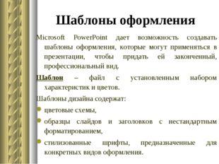 Шаблоны оформления Microsoft PowerPoint дает возможность создавать шаблоны оф