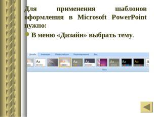 Для применения шаблонов оформления в Microsoft PowerPoint нужно: В меню «Диза