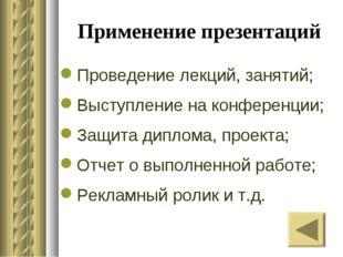 Применение презентаций Проведение лекций, занятий; Выступление на конференци